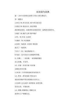 汉语造句词典.doc