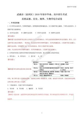 2018年甘肃省武威市凉州区中考生物学试题解析版.doc