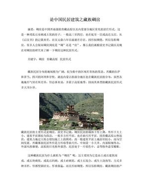 论中国民居建筑之藏族碉楼.doc