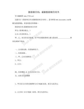 股份制合同:最新股份制合同书.doc