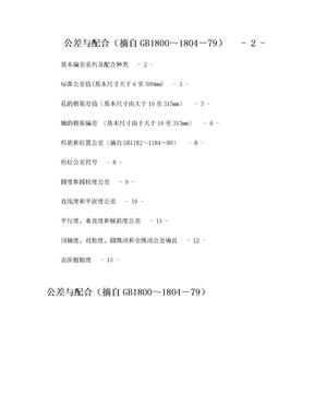 GB1182~1184-80公差与配合,GB1800~1804-79形状和位置公差.doc