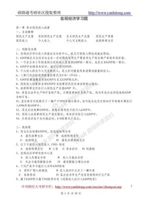 高鸿业《宏观经济学》配套习题.doc