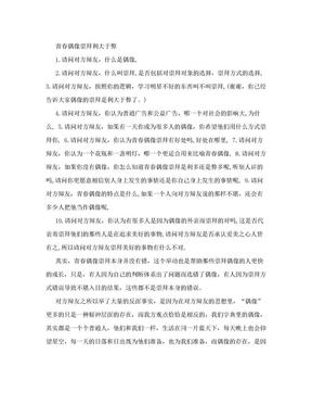 青春偶像崇拜利大于弊.doc