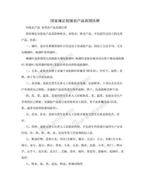 国家规定初级农产品范围注释.doc