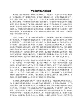 学生会宣传部工作总结范文.docx