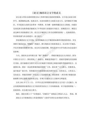 [论文]规范语言文字的意义.doc