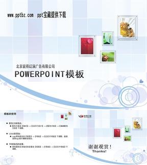 pptbz_淡雅PPT模板10.ppt