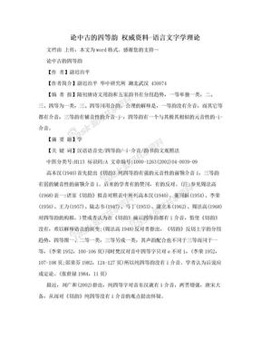 论中古的四等韵 权威资料-语言文字学理论.doc