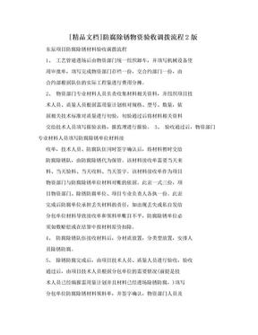 [精品文档]防腐除锈物资验收调拨流程2版.doc