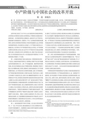 中产阶级与中国社会的改革开放_耿蕊.pdf
