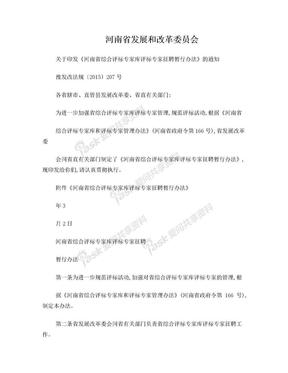 河南省综合评标专家库评标专家征聘暂行办法.doc