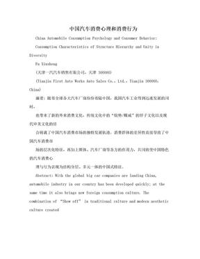中国汽车消费心理和消费行为.doc