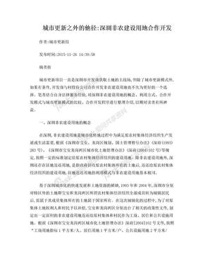 城市更新之外的他径:深圳非农建设用地合作开发.doc