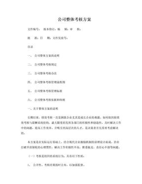 整体目标绩效管理方案(全套).doc