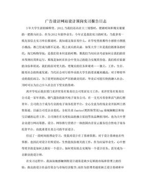 广告设计网站设计顶岗实习报告日志.doc