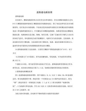 惠斯通电桥原理.doc