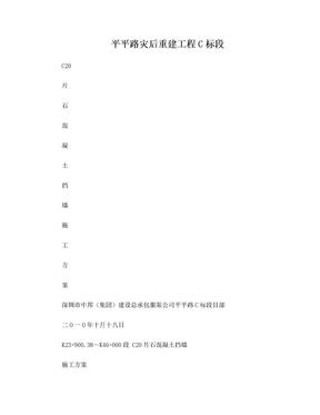 C20片石混凝土挡土墙施工方案[1]1.doc