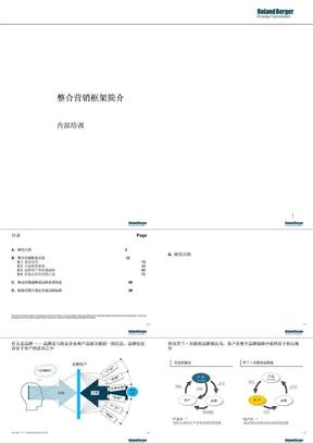 罗兰贝格营销培训.ppt