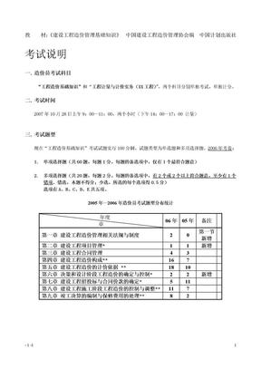 工程造价基础知识.doc