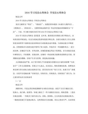 2016学习宪法心得体会 学宪法心得体会.doc