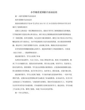 小学观看爱国影片活动总结.doc
