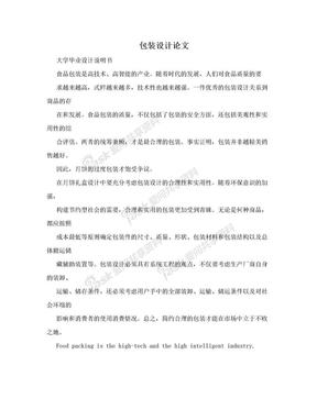 包装设计论文.doc