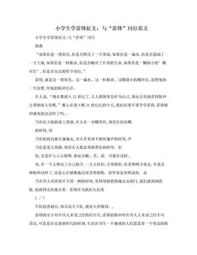 """小学生学雷锋征文:与""""雷锋""""同行范文.doc"""