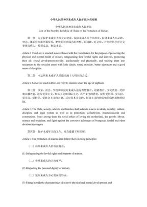 中华人民共和国未成年人保护法中英对照.doc