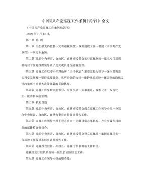 《中国共产党巡视工作条例(试行)》全文.doc