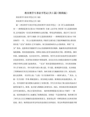 教育教学专著读书笔记(共5篇)(精简版).doc
