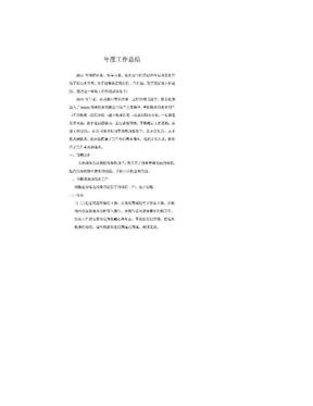 物业公司出纳年度工作总结.doc