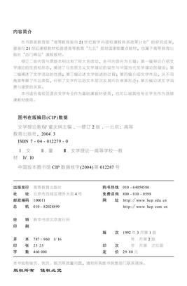 文学理论教程-童庆炳.pdf