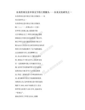 东夷骨刻文是中国文字的主要源头——东夷文化研究之一.doc