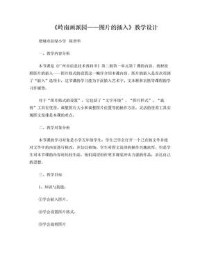 第7课《岭南画派园——图片的插入》(信息技术广州版第二册).doc