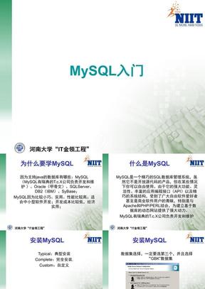 MySql入门.ppt