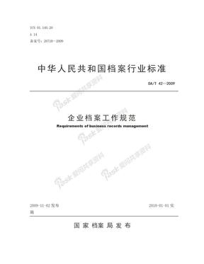 档案行业标准(DAT 42—2009)企业档案工作规范.doc