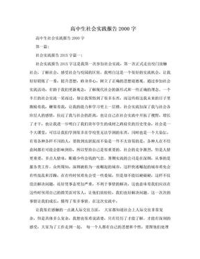 高中生社会实践报告2000字.doc
