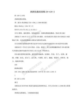 热固化脂浸渍纸EN+438-2.doc