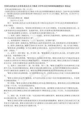 中华人民共和国国家赔偿法(新修订).doc