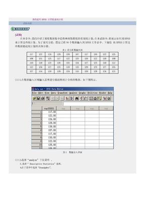 熟练使用SPSS 计算描述统计量.doc