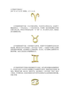 12星座符号的意义.doc