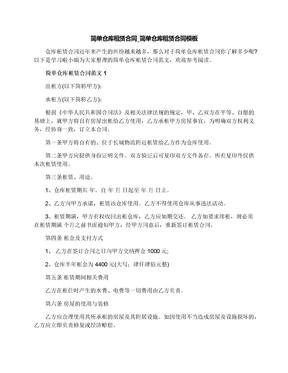 简单仓库租赁合同_简单仓库租赁合同模板.docx