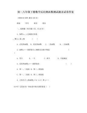 初二八年级下册数学反比例函数测试题及试卷答案.doc