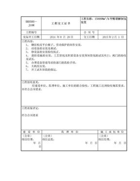 工程交工证书.doc