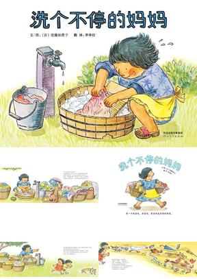 【幼儿园绘本故事PPT】洗个不停的妈妈.pptx