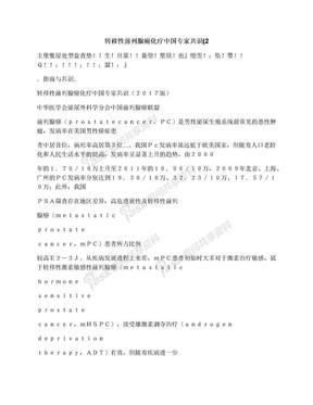 转移性前列腺癌化疗中国专家共识(2.docx