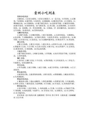 贵州小吃列表.doc