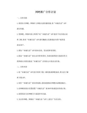 手机APP网吧合作推广计划书.doc
