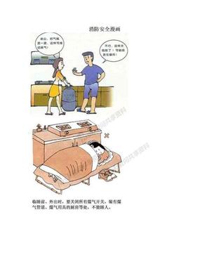 消防安全漫画.doc