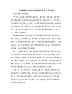 [调研报告]暑期铁路护路宣传社会实践报告.doc